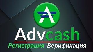 как зарегистрироваться и пройти верификацию в ADVCash