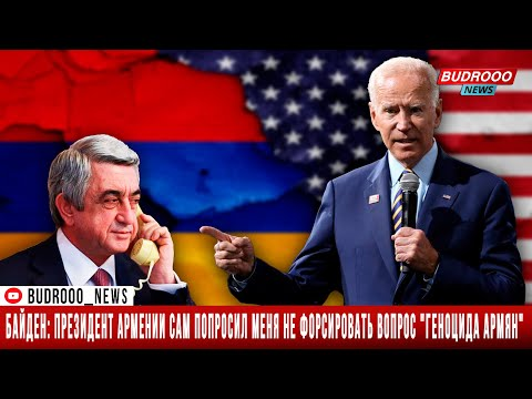 Байден: Президент Армении сам попросил меня не форсировать вопрос