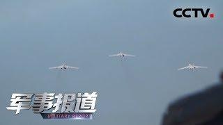 《军事报道》 20190617| CCTV军事