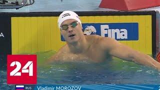Владимир Морозов досрочно выиграл общий зачет Кубка мира по плаванию - Россия 24