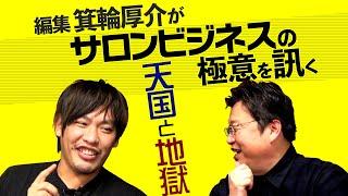 天才編集者・箕輪厚介が岡田斗司夫を問い詰める〜サロンビジネスの極意とは?