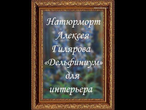 Натюрморт Алексея Гилярова «Дельфиниум» для интерьера
