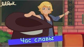 Лолирок-2 сезон 19 серия(на русском)