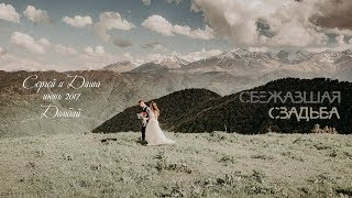 Свадьба в горах. Сергей и Даша. Домбай, Теберда