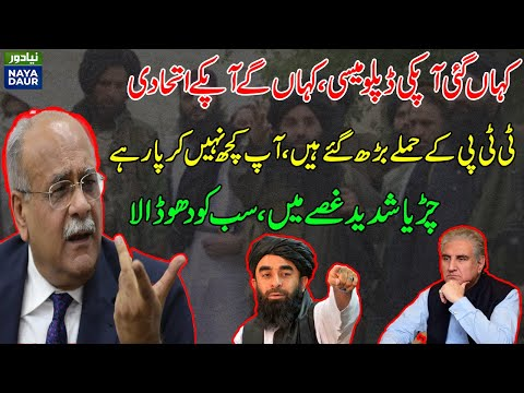 Attacks from Afghanistan are on the rise. There is nothing you can do, Najam Sethi