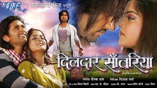 दिलदार सांवरिया - Bhojpuri Full Movie | Dildar Sawariya - Bhojpuri Film 2014