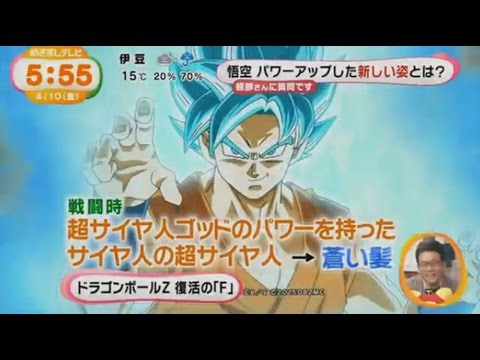 Blue Super Saiyan God Super Saiyan Goku Dragon Ball Z Resurrection F (2015 Movie) Trailer