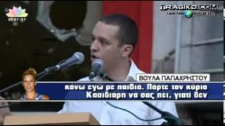 TRAGIKO.COM: H ΠΑΠΑΧΡΗΣΤΟΥ ΔΙΝΕΙ ΑΠΑΝΤΗΣΕΙΣ...
