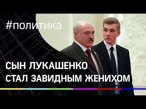 Коля Лукашенко  - самый завидный жених Белоруссии