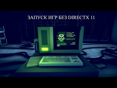 Запуск игр без видеокарты поддерживающей DX11, без каких либо программ.