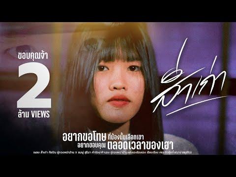 ฟังเพลง - ส่ำเก่า ผู้กองหน่าฮ่าน + ชมพู่ สุธิมา - YouTube