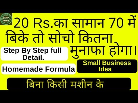 Sell the product of Rs. 20 to Rs. 70 | Small Business Idea without Any Machine,Earn 50000 Per Month.