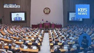 국회 원구성 법적 시한 오늘까지 난항…여야 의원 총회 …