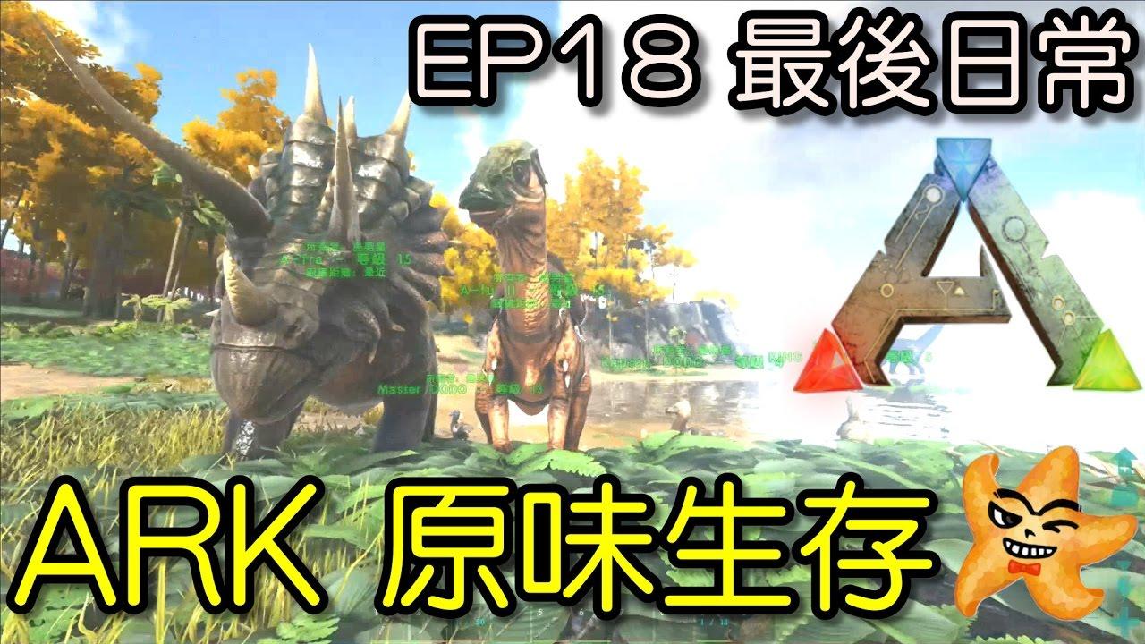 方舟 生存進化 ARK EP18 生存日常的最後一集【星的生存實況】 - YouTube