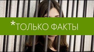 ТОЛЬКО ФАКТЫ — Женщины и Другие Животные(18+)