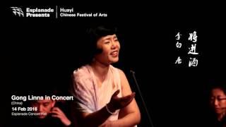 Huayi 2016 | Gong Linna 龚琳娜