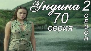 Ундина 2 сезон 70 серия