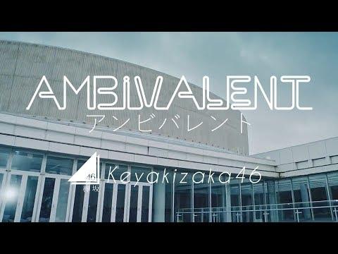 Keyakizaka46 - Ambivalent [LYRICS VIDEO - Rom/Eng/Kan]