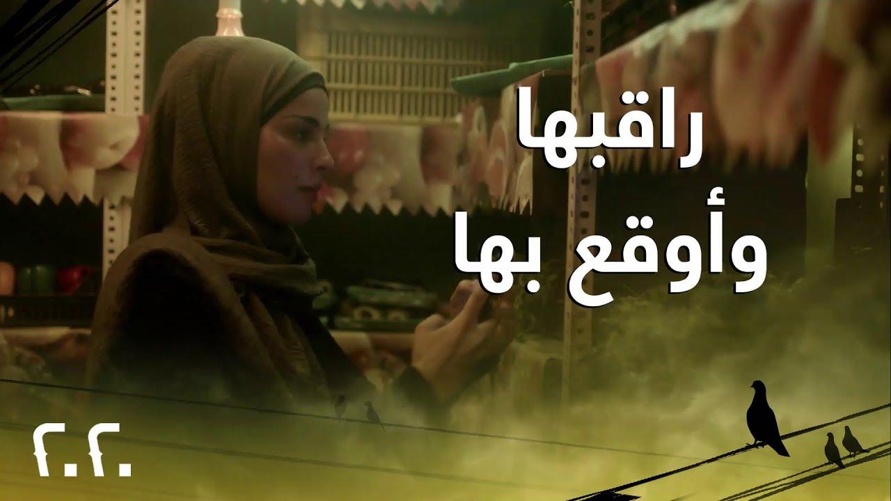 الحلقة 22| مسلسل 2020| اكتشاف نادين نجيم لمكان القبو من دون أن تعلم أن قصي خولي يراقبها
