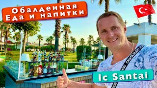 Все включено в Турции Обалденный выбор еды и напитков.  C Hotels Santai Завтрак. Ресторан на пляже