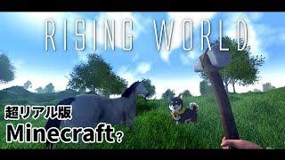 [LIVE] 超リアルマイクラ!?【Rising World】をプレイ!