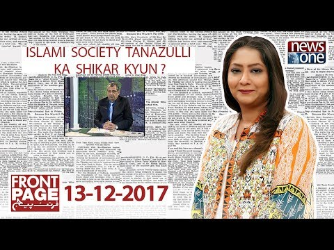 Front Page | 13-December-2017| Islam