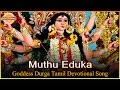 Download Goddess Durga Devi Tamil Devotional Songs | Muthu Eduka Tamil Song | Devotional TV MP3 song and Music Video