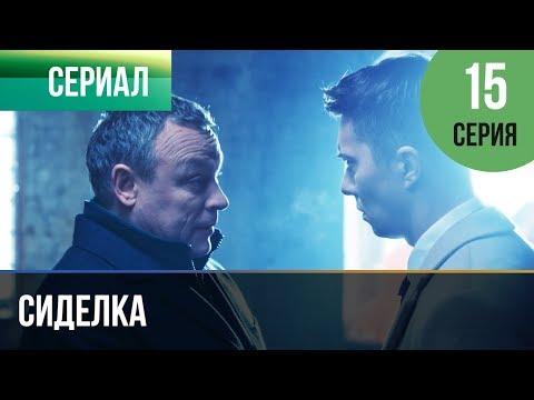 ▶️ Сиделка 15 серия - Мелодрама | Фильмы и сериалы - Русские мелодрамы