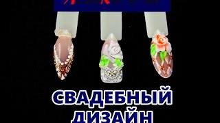 СВАДЕБНЫЙ ДИЗАЙН(Спонсор канала Интернет Магазин ЛедиКоготок: http://lady-kogotok.ru Почта для отправки фото pedicur.kogotok@gmail.com., 2016-07-23T07:43:53.000Z)