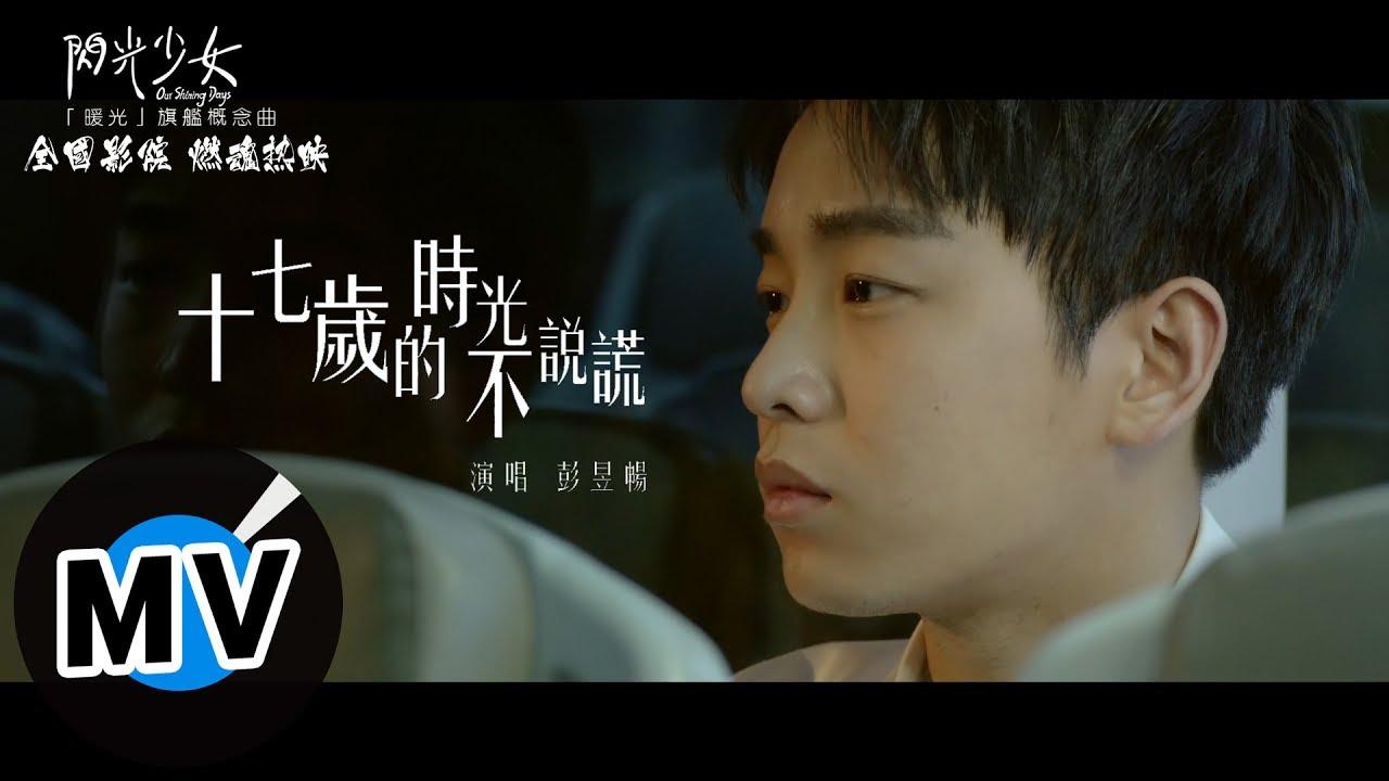 彭昱暢 - 十七歲的時光不說謊 We only speaks the truth at seventeen(官方版MV)-《閃光少女》「暖光」概念曲