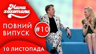 Мамахохотала | 10 сезон. Випуск #10 (10 листопада 2019) | НЛО TV