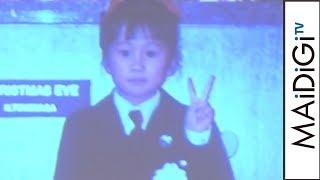 前田敦子、子供時代の写真を公開「写真は得意じゃなかった」 「スタジオマリオ」新CM発表会2