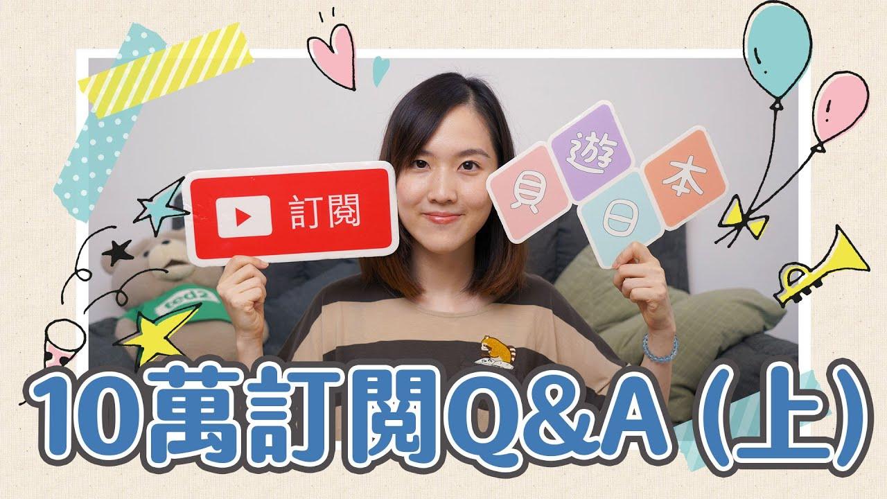 【貝遊日本】10萬訂閱Q&A(上)回答大家想知道的50條問題😎
