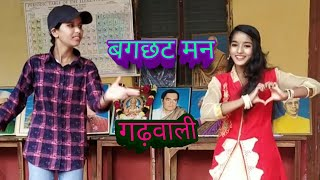 Bagchat man| बगछट मन |garhwali song | danced by gic thati budhakedar girls