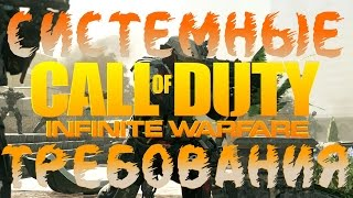 Системные Требования Call of Duty Infinite Warfare