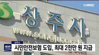 상주시 재난안전보험 도입 / 안동MBC