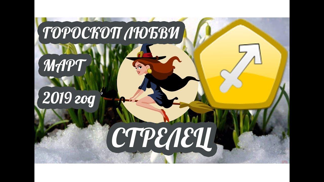 Гороскоп Стрелец ♐ Любовный гороскоп на март 2019 года