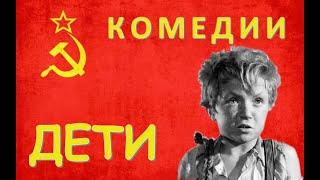 """👍 Киноальманах """"Советские комедии"""" - ДЕТИ"""