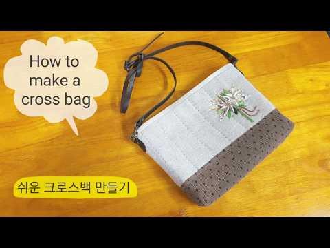 프랑스자수 퀼트 quilt embroidery DIY KIT - 쉬운 크로스백 만들기 How to make a crossbag