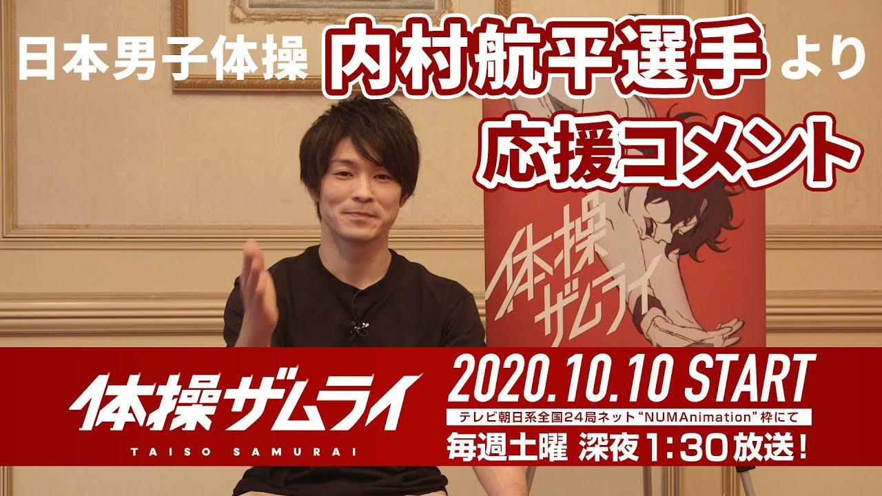 【内村航平選手も注目!】TVアニメ「体操ザムライ」PV|2020.10.10放送開始
