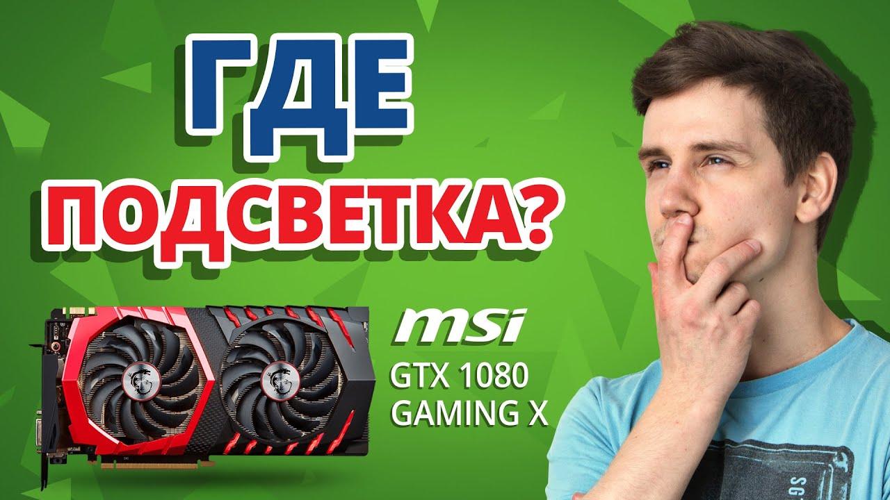 ЛУЧШАЯ Видеокарта ИЗ GTX 1080? ➔ Обзор MSI GTX 1080 Gaming X