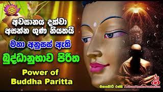 මහා අනුසස් ඇති බුද්ධානුභාව පිරිත Power of Buddha Paritta