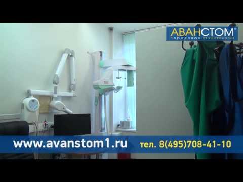 Стоматологическая клиника «Аванстом»