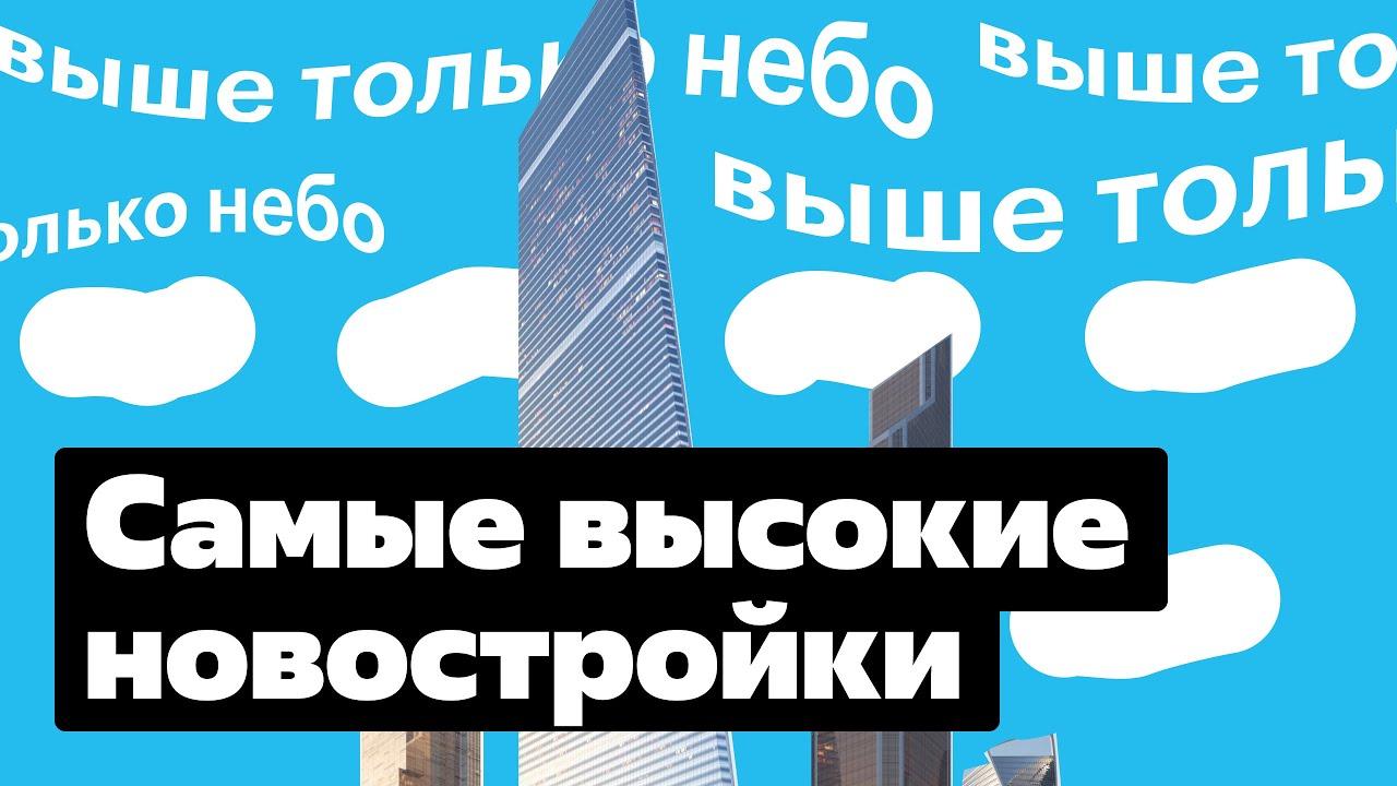 Самые высокие новостройки Москвы