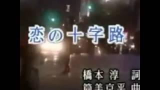 欧陽菲菲 - 恋の十字路