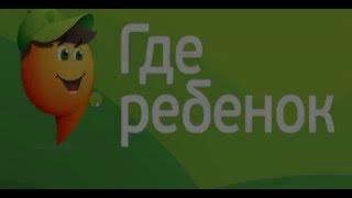 Відео інструкція до підключення послуги ''Де дитина''.