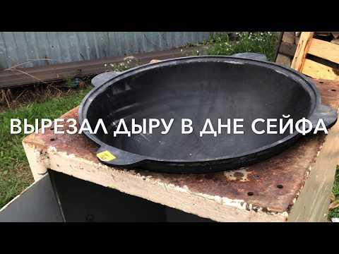 Учаг печь для казана на 16 литров своими руками. Что можно сделать из старого сейфа!