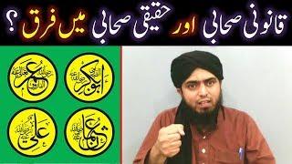 Qanooni SEHABI aur Haqeeqi SEHABI main FARAQ ??? (By Engineer Muhammad Ali Mirza)