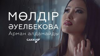 Мөлдір Әуелбекова - Арман алдамайды