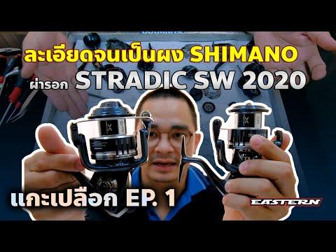แกะเปลือก EP1 - Stradic SW ใส้ในโคตรเฉียบ! by ช่างตูน